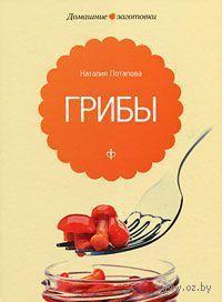 Грибы. Наталия Потапова