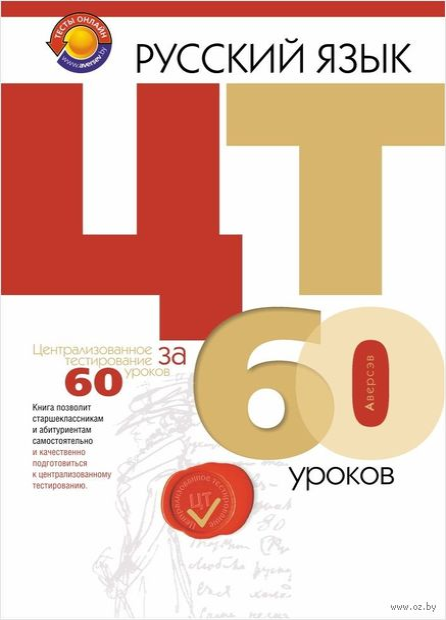 Русский язык. ЦТ за 60 уроков — фото, картинка