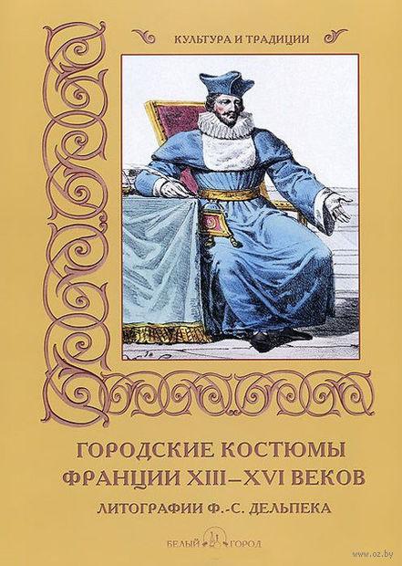 Городские костюмы Франции XIII-XVI веков. Мария Мартиросова