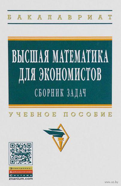 Высшая математика для экономистов. Сборник задач