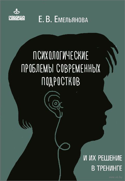 Психологические проблемы современных подростков и их решение в тренинге. Елена Емельянова