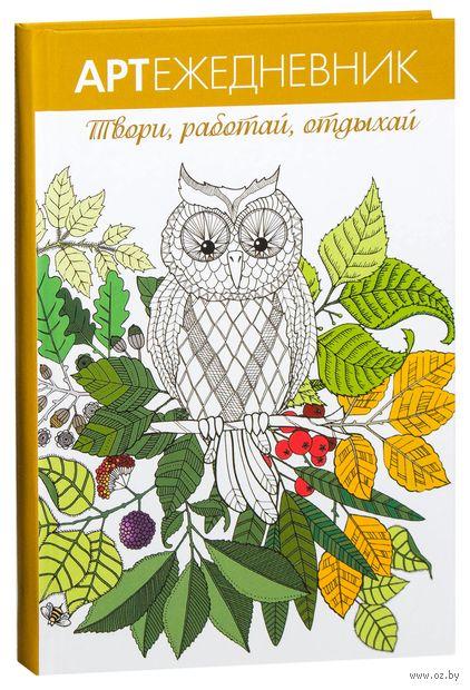"""Арт-ежедневник недатированный """"Сова"""""""