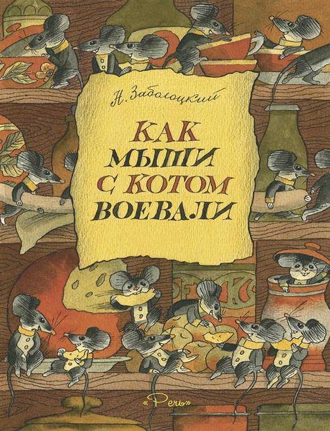 Как мыши с котом воевали. Николай Заболоцкий
