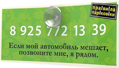 "Визитная карточка ""Правила парковки"" (зеленая, арт. 03-00006)"