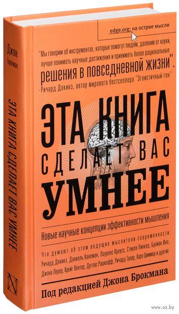 Эта книга сделает вас умнее. Джон Брокман