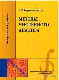 Методы численного анализа. Евгений Тыртышников