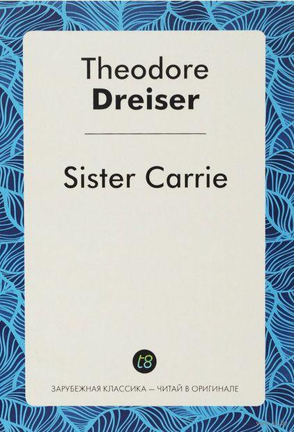 Sister Carrie. Теодор Драйзер