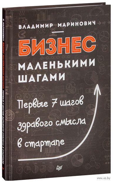 Бизнес маленькими шагами. Владимир Маринович