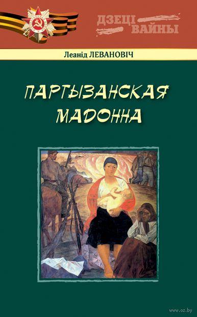 Партызанская мадонна. Леонид Леванович