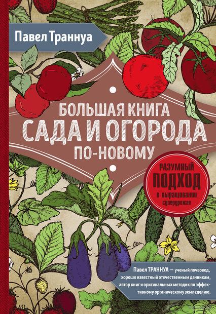 Большая книга сада и огорода по-новому — фото, картинка