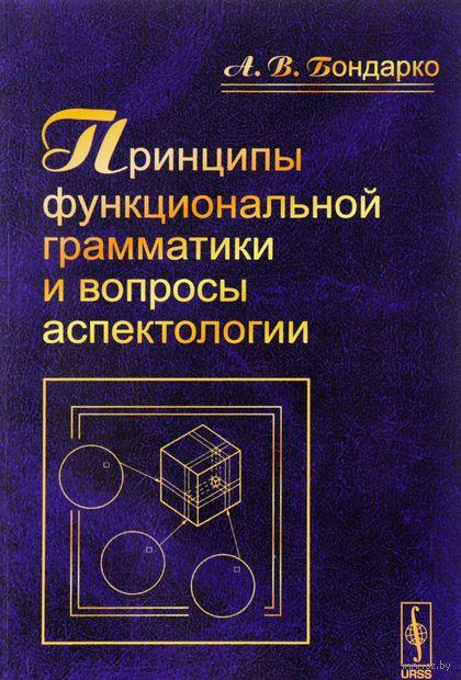 Принципы функциональной грамматики и вопросы аспектологии — фото, картинка
