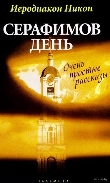 Серафимов день — фото, картинка