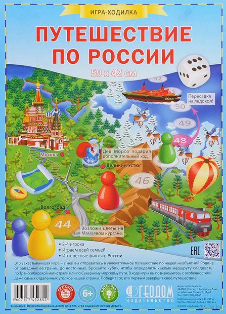 Путешествие по России — фото, картинка