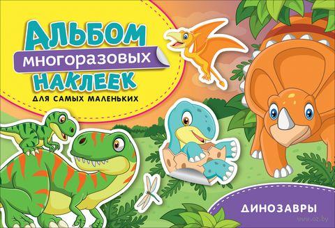 Динозавры. Альбом многоразовых наклеек для самых маленьких — фото, картинка