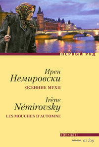 Осенние мухи. Ирен Немировски