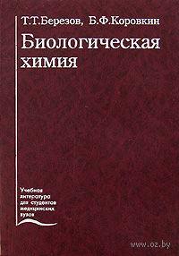Биологическая химия. Темирболат Березов, Борис Коровкин