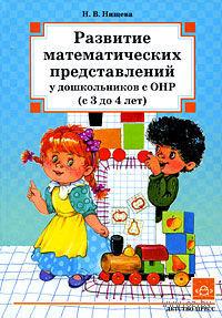 Развитие математических представлений у дошкольников с ОНР (с 3 до 4 лет). Наталия Нищева