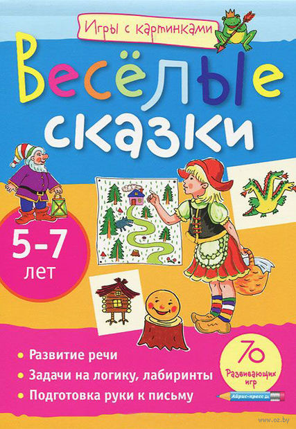 Веселые сказки. 5-7 лет. Екатерина Румянцева