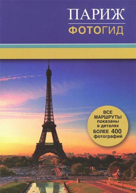 Париж. Фотогид — фото, картинка