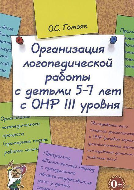 Организация логопедической работы с детьми 5-7 лет с ОНР 3 уровня. Оксана Гомзяк