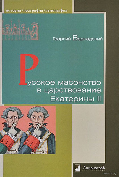 Русское масонство в царствование Екатерины II. Георгий Вернадский