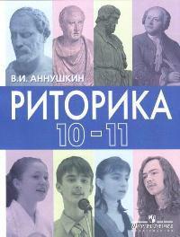 Риторика. 10-11 классы — фото, картинка
