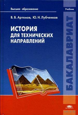 История для технических направлений. Виктор Артемов, Юрий Лубченков