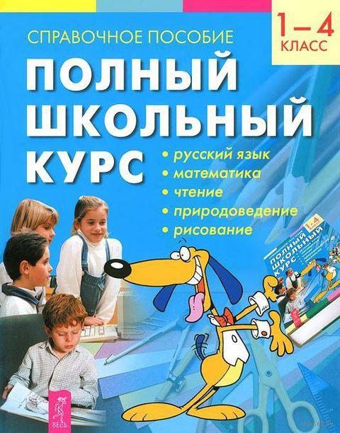 Полный школьный курс. 1-4 класс. Справочное пособие