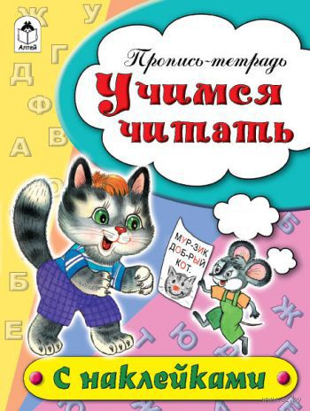 Учимся читать. Н. Бакунева
