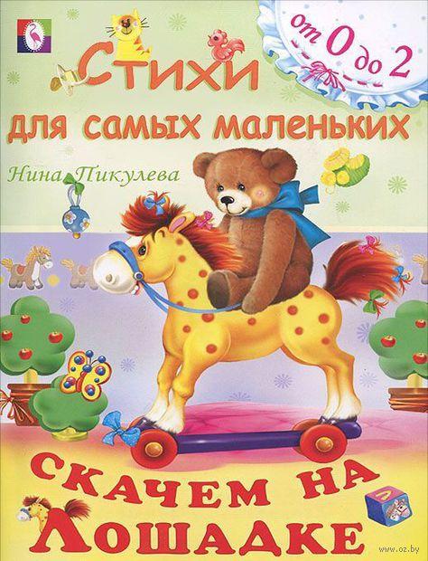 Скачем на лошадке. Нина Пикулева
