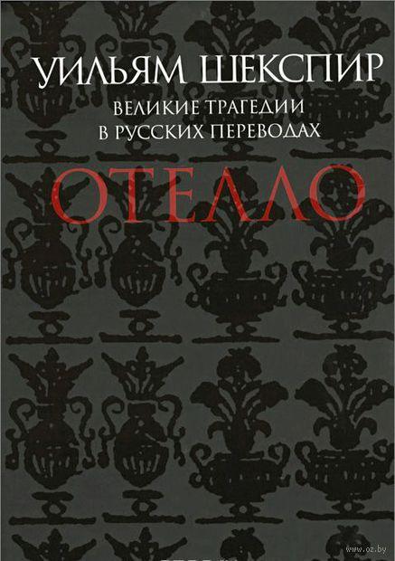 Отелло. Великие трагедии в русских переводах. Уильям Шекспир