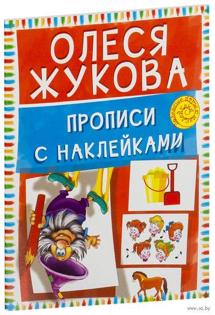 Прописи с наклейками. Олеся Жукова