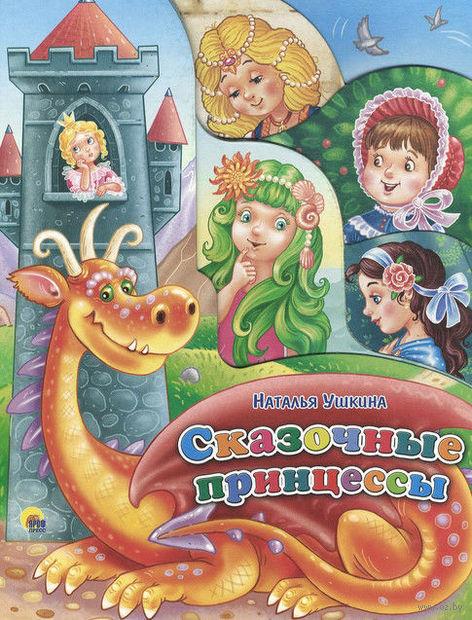 Сказочные принцессы — фото, картинка