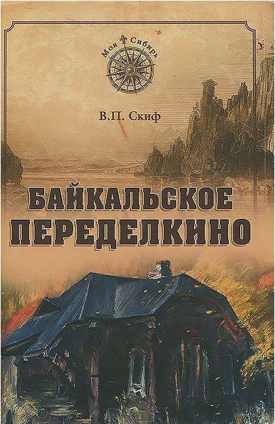 Байкальское Переделкино. Владимир  Скиф