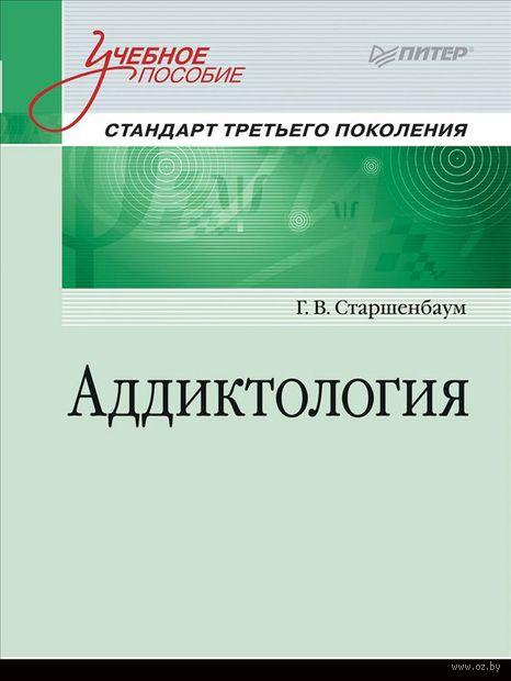 Аддиктология. Геннадий Старшенбаум