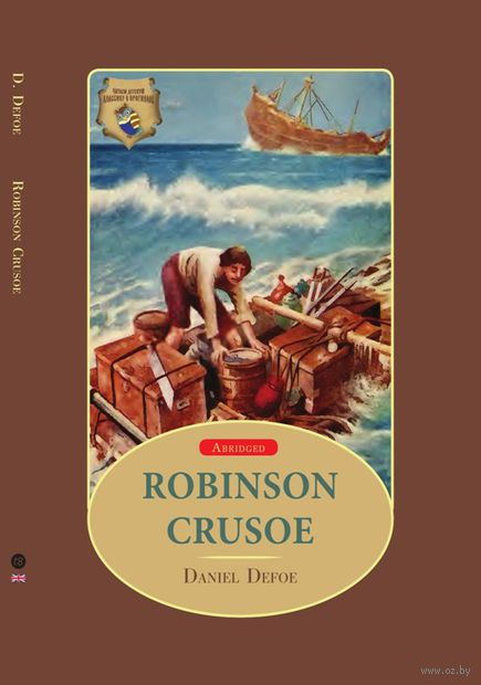 Robinson Crusoe. Даниель Дефо, Мария Шишмарева