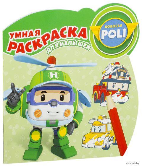 Робокар Поли и его друзья. Умная раскраска для малышей — фото, картинка