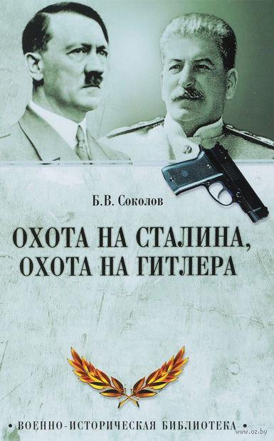 Охота на Сталина, охота на Гитлера. Тайная борьба спецслужб — фото, картинка