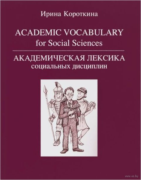 Академическая лексика социальных дисциплин — фото, картинка