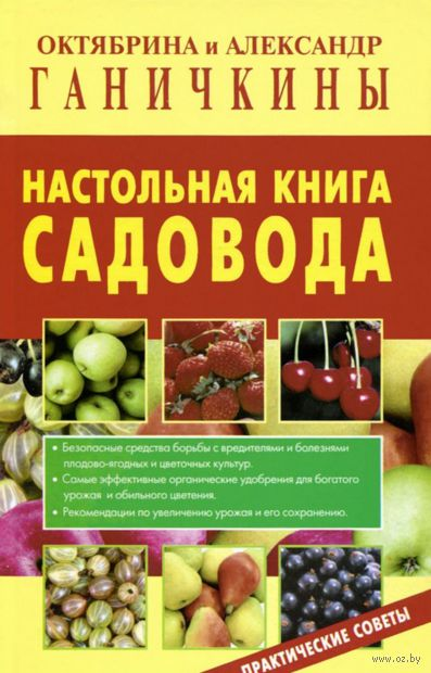 Настольная книга садовода. Октябрина Ганичкина, Александр Ганичкин