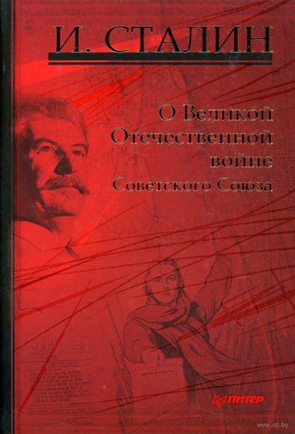 О Великой Отечественной войне Советского Союза. Иосиф Сталин