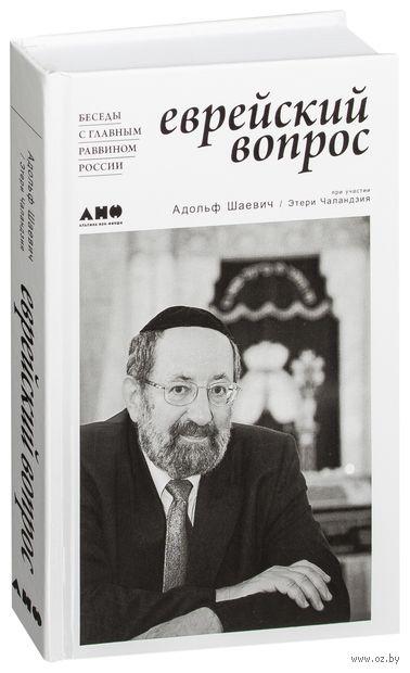 Еврейский вопрос. Беседы с главным раввином России — фото, картинка