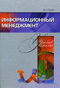 Информационный менеджмент. В. Гулин