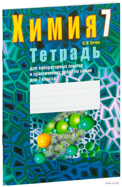 Тетрадь для лабораторных опытов и практических работ по химии для 7 класса. Ольга Сечко