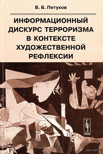 Информационный дискурс терроризма в контексте художественной рефлексии — фото, картинка