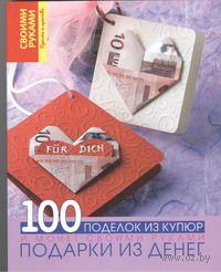 Подарки из денег. 100 поделок из купюр и монет своими руками — фото, картинка