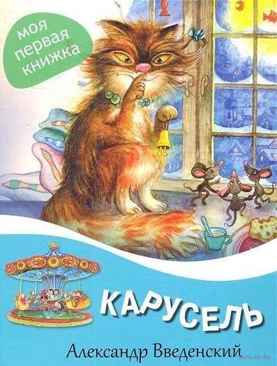 Карусель. Александр Введенский