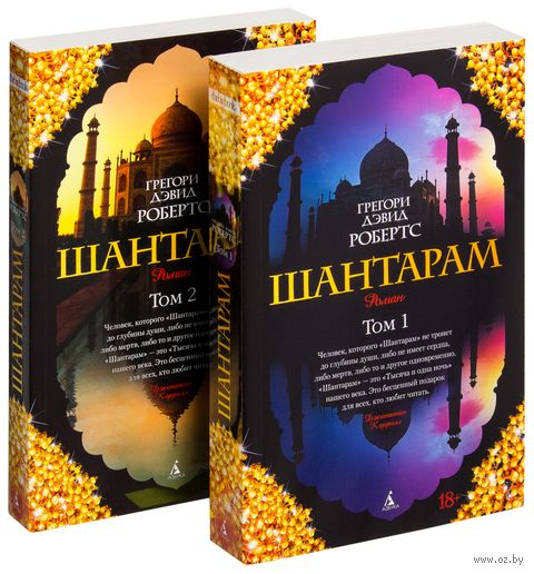 Шантарам (в двух томах). Грегори Дэвид Робертс