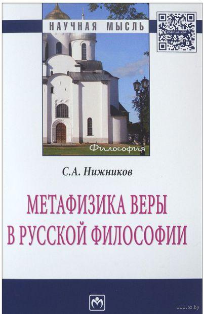 Метафизика веры в русской философии. Сергей Нижников