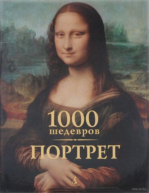 1000 шедевров. Портрет. Виктория Чарльз